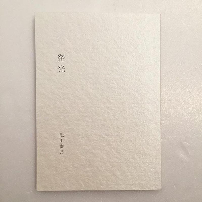 池田彩乃|発光