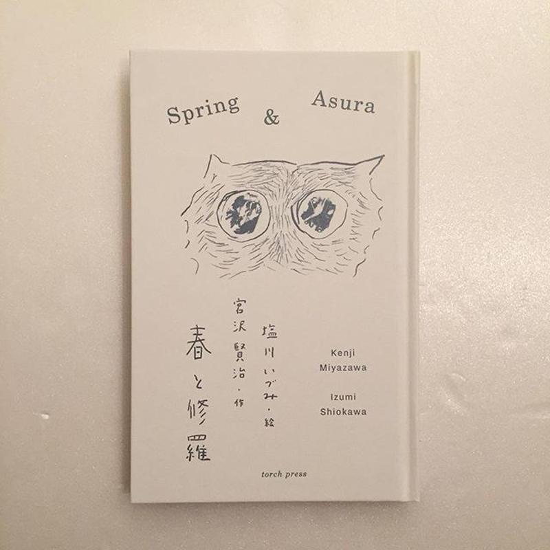 宮沢賢治 作 / 塩川いづみ 絵|春と修羅