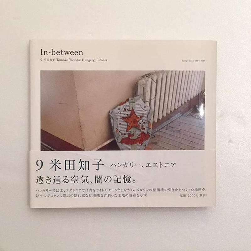In-between 9 米田知子