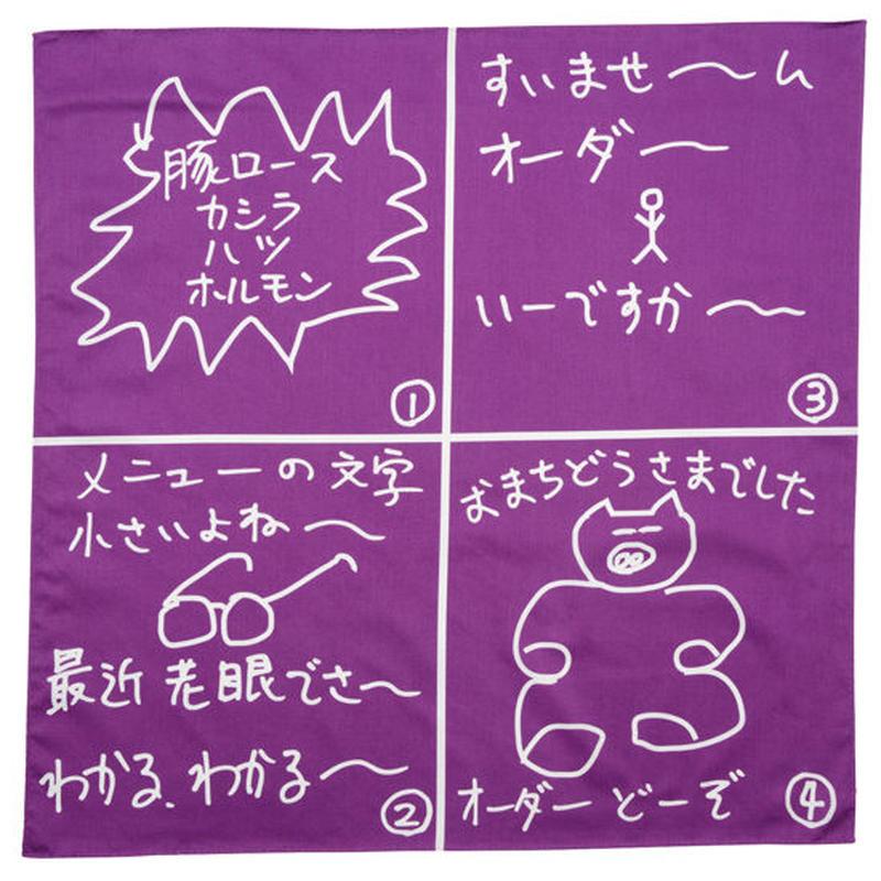 平山昌尚(HIMAA)、加賀美健|トンカチーフ(ハンカチ)