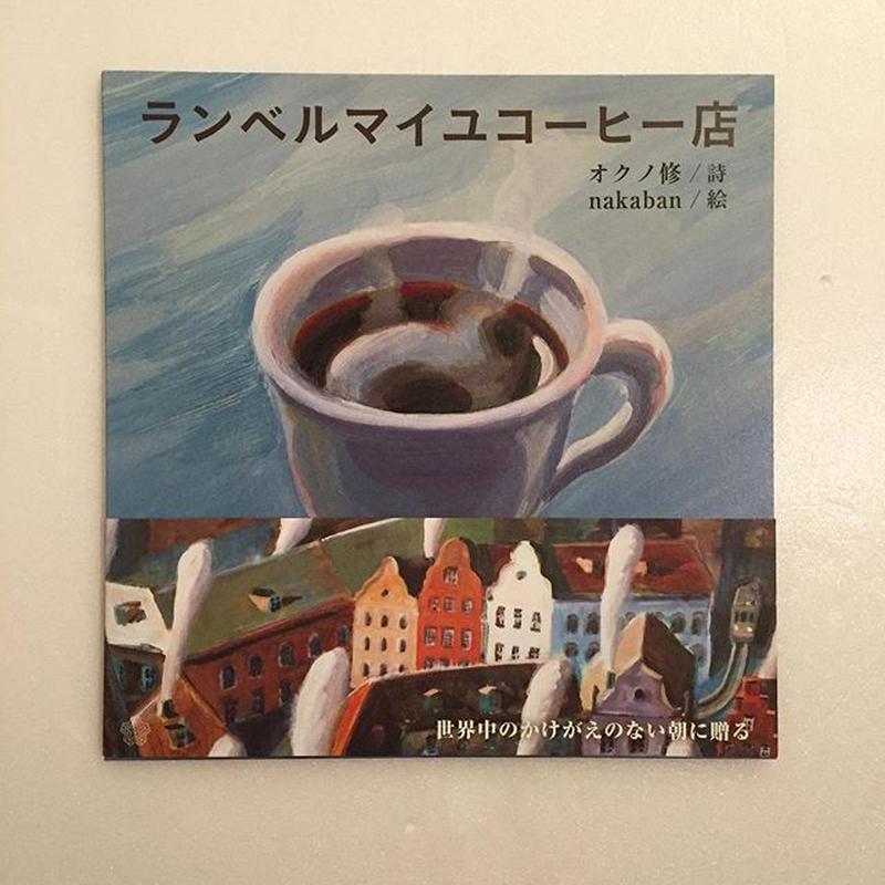詩 オクノ修 / 絵 nakaban ランベルマイユコーヒー