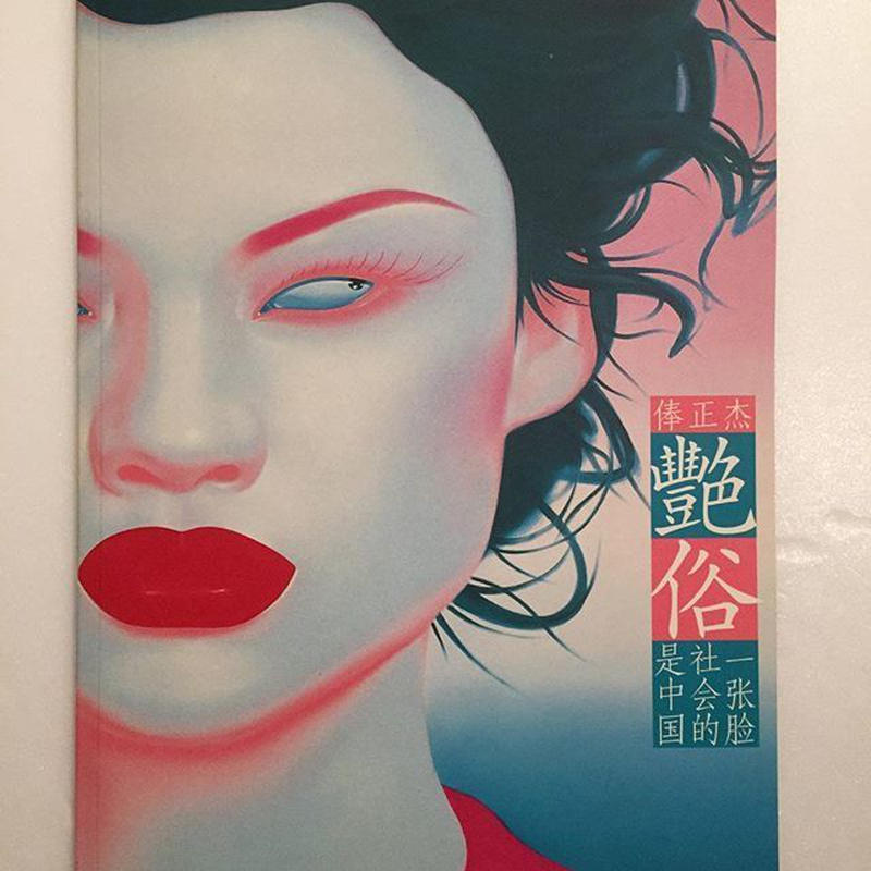 俸正杰|Kitsch as a Face of Chinese Society