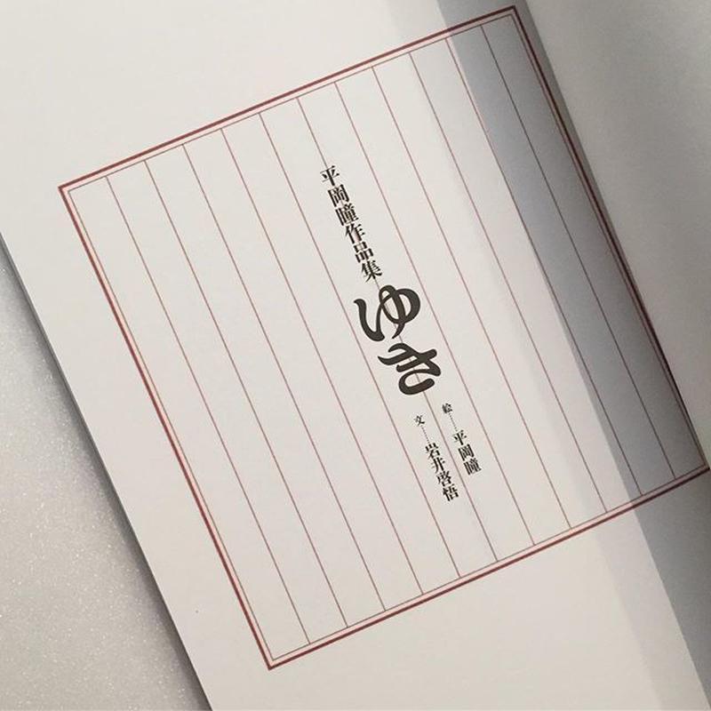 平岡瞳 作品集|ゆき