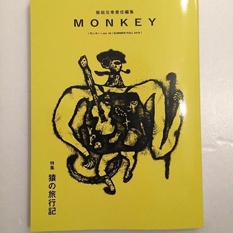 MONKEY | vol.18
