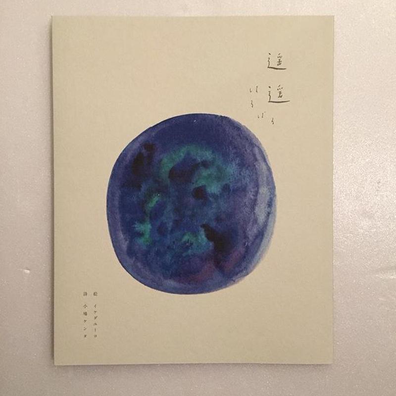 絵/イケダユーコ 詩/小鳩ケンタ|遥遥 はるばる