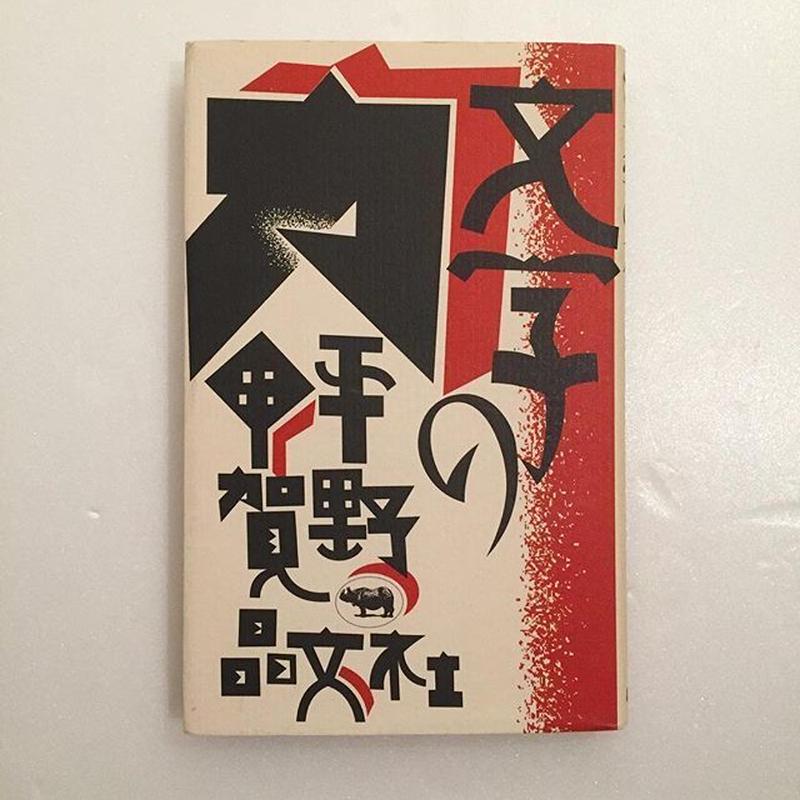平野甲賀|文字の力