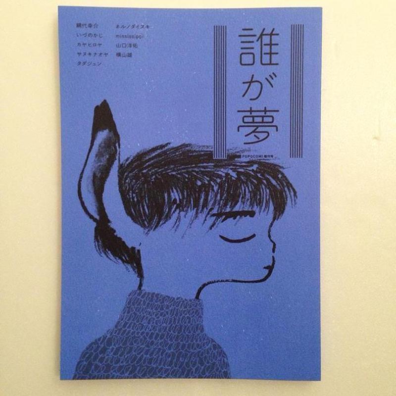 ポポコミ 増刊号「誰が夢」