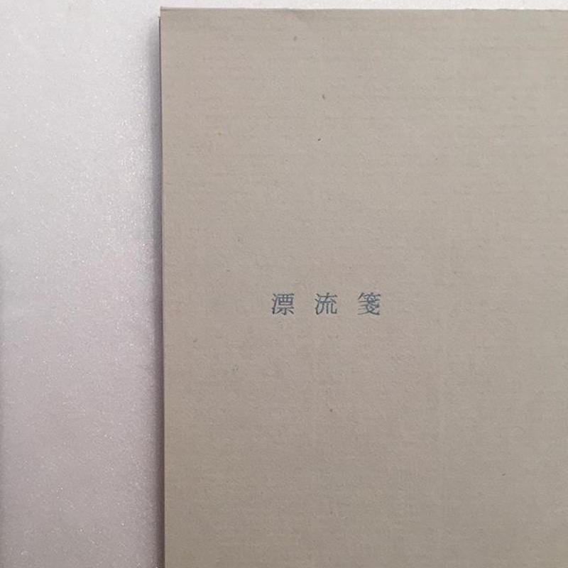 ヒロイヨミ社|漂流箋