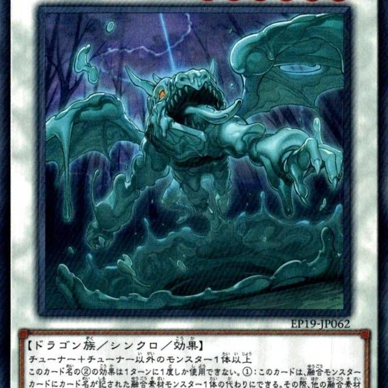 《ドロドロゴン/Muddy Mudragon》 †