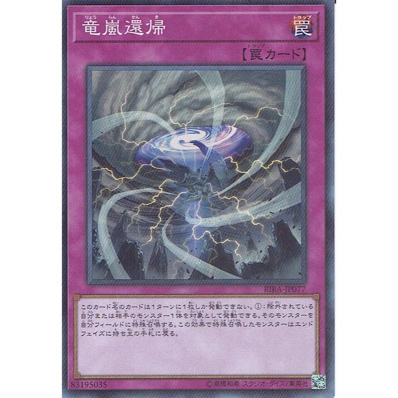 日本語版 RIRA-JP077 海外未発売 竜嵐還帰 (スーパーレア)