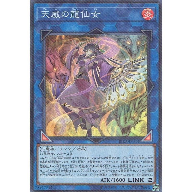 日本語版 RIRA-JP044 海外未発売 天威の龍仙女 (スーパーレア)