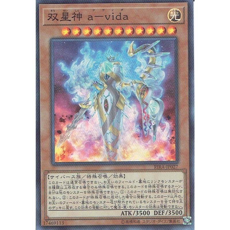 日本語版 RIRA-JP027 海外未発売 双星神 a-vida (スーパーレア)