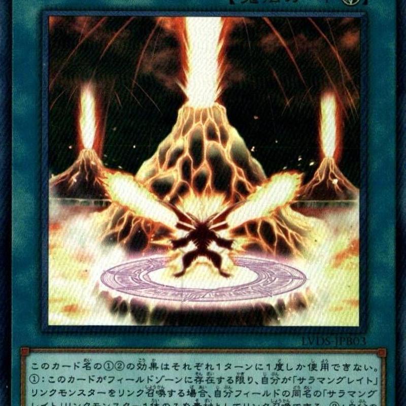 日本語版 LVDS-JPB03 Salamangreat Sanctuary 転生炎獣の聖域 (スーパーレア)