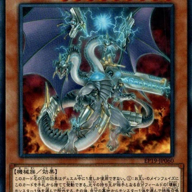 《対壊獣用決戦兵器たいかいじゅうようけっせんへいきメカサンダー・キング/Super Anti-Kaiju War Machine Mecha-Thunder-King》