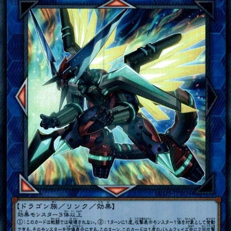 日本語版 LVDS-JPB04 Borrelsword Dragon ヴァレルソード・ドラゴン (スーパーレア)
