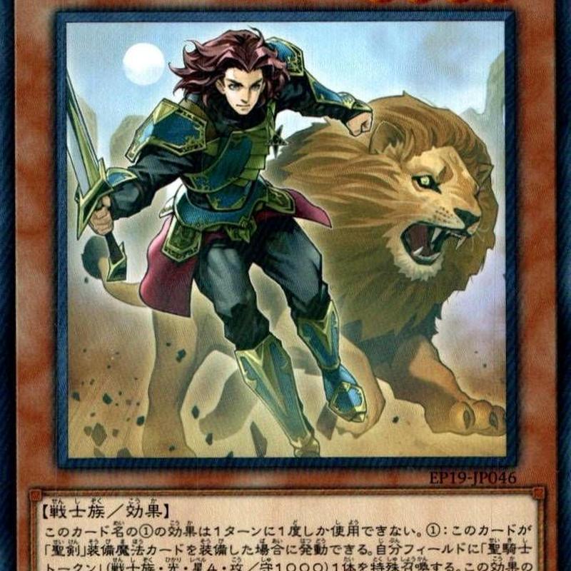 《聖騎士せいきしイヴァン/Noble Knight Iyvanne》 †