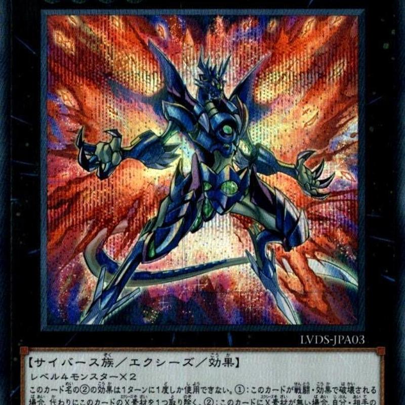 日本語版 LVDS-JPA03 海外未発売 転生炎獣ブレイズ・ドラゴン (シークレットレア)
