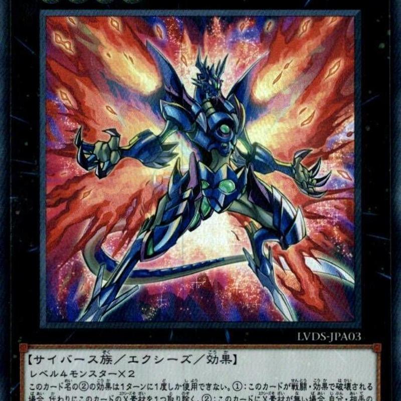 日本語版 LVDS-JPA03 海外未発売 転生炎獣ブレイズ・ドラゴン (ウルトラレア)