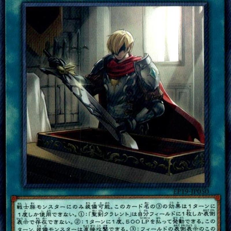 《聖剣せいけんクラレント/Noble Arms - Clarent》 †