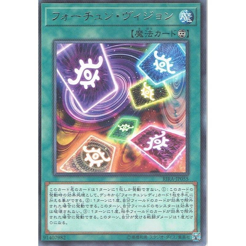 日本語版 RIRA-JP055 海外未発売 フォーチュン・ヴィジョン (レア)
