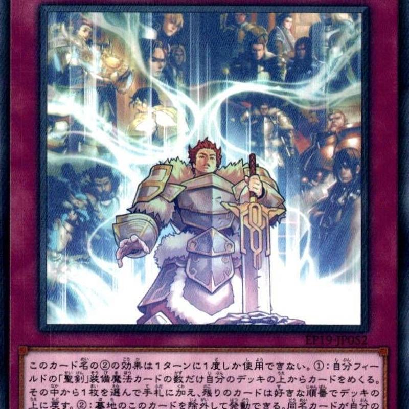 《聖剣せいけんの導みちびく未来みらい/Until Noble Arms are Needed Once Again》
