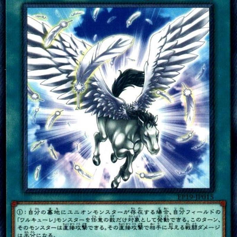 《天馬てんまの翼つばさ/Pegasus Wing》 †