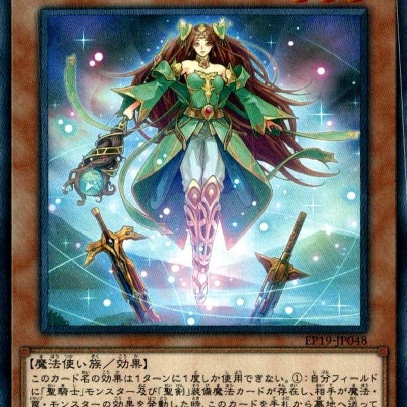 《アヴァロンの魔女まじょモルガン/Morgan, the Enchantress of Avalon》