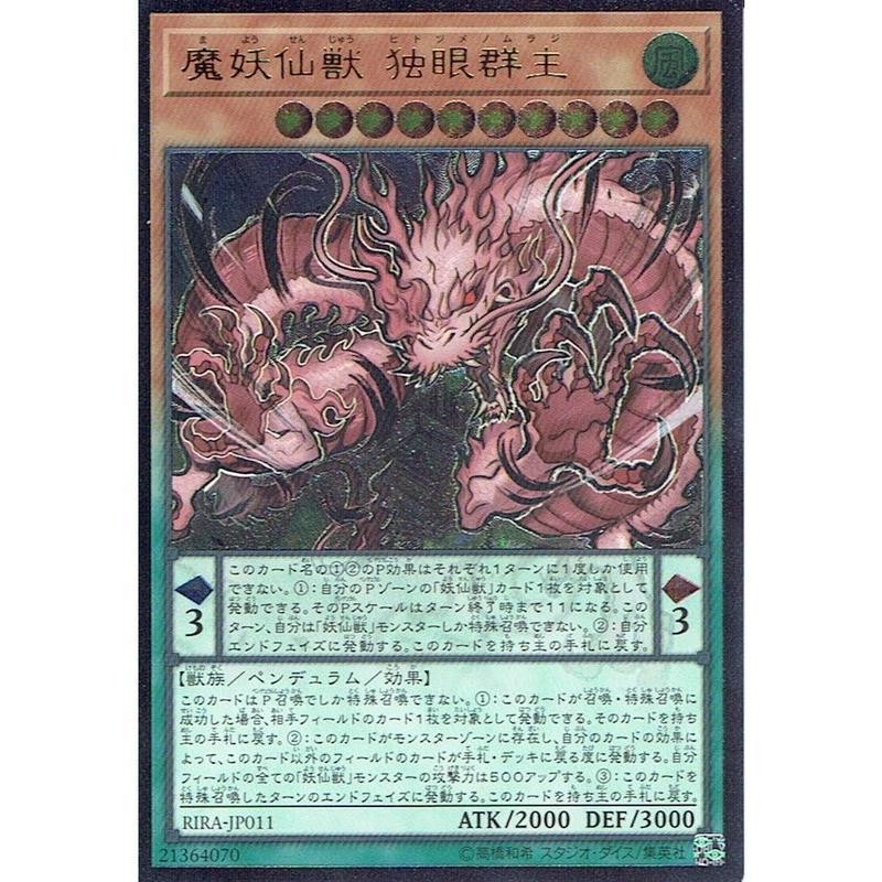 日本語版 RIRA-JP011 海外未発売 魔妖仙獣 独眼群主 (アルティメットレア)