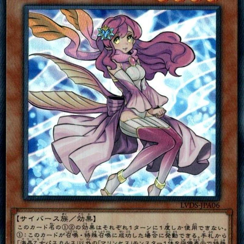 日本語版 LVDS-JPA06 海外未発売 海晶乙女パスカルス (ウルトラレア)