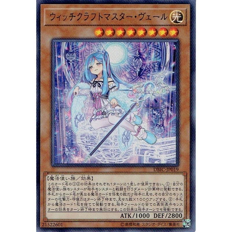 日本語版 DBIC-JP019 Witchcrafter Madame Verre ウィッチクラフトマスター・ヴェール (ウルトラレア)