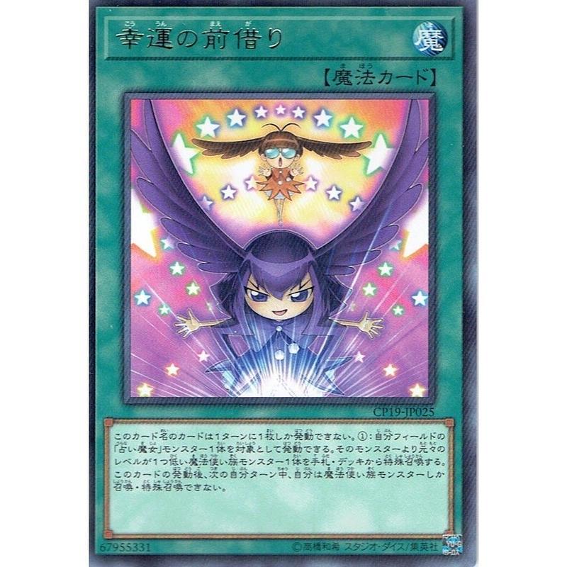 日本語版 CP19-JP025 海外未発売 幸運の前借り」 (レア)