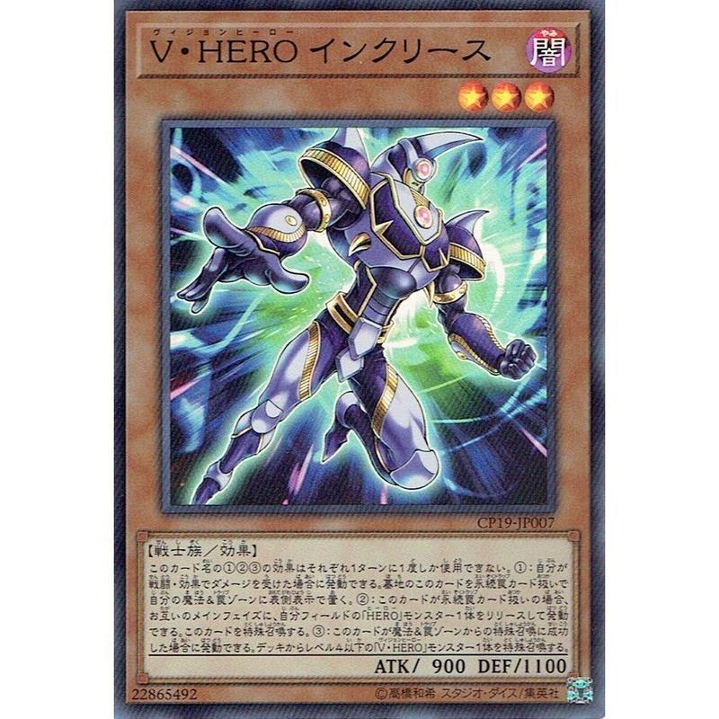 日本語版 CP19-JP007 海外未発売 V・HERO インクリース (スーパーレア)