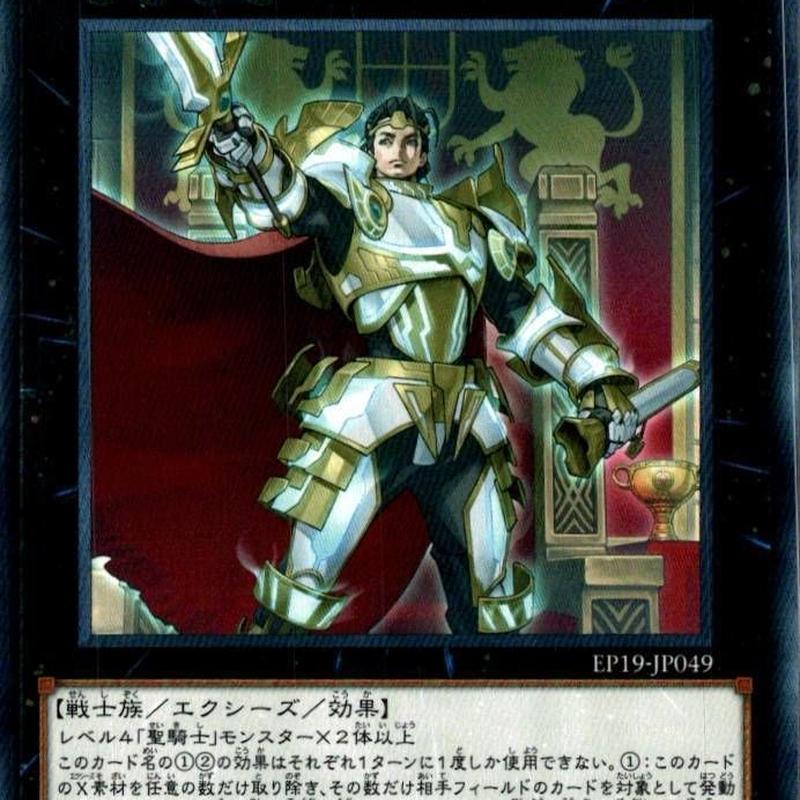 《神聖騎士王しんせいきしおうコルネウス/Sacred Noble Knight of King Custennin》 †