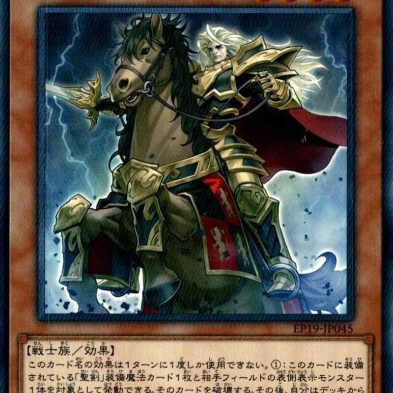《聖騎士せいきしペリノア/Noble Knight Pellinore》 †
