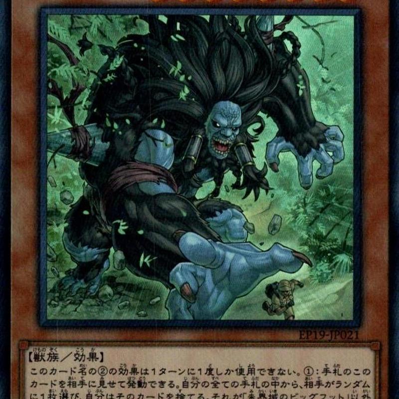 《未界域みかいいきのビッグフット/Danger! Bigfoot!》 †