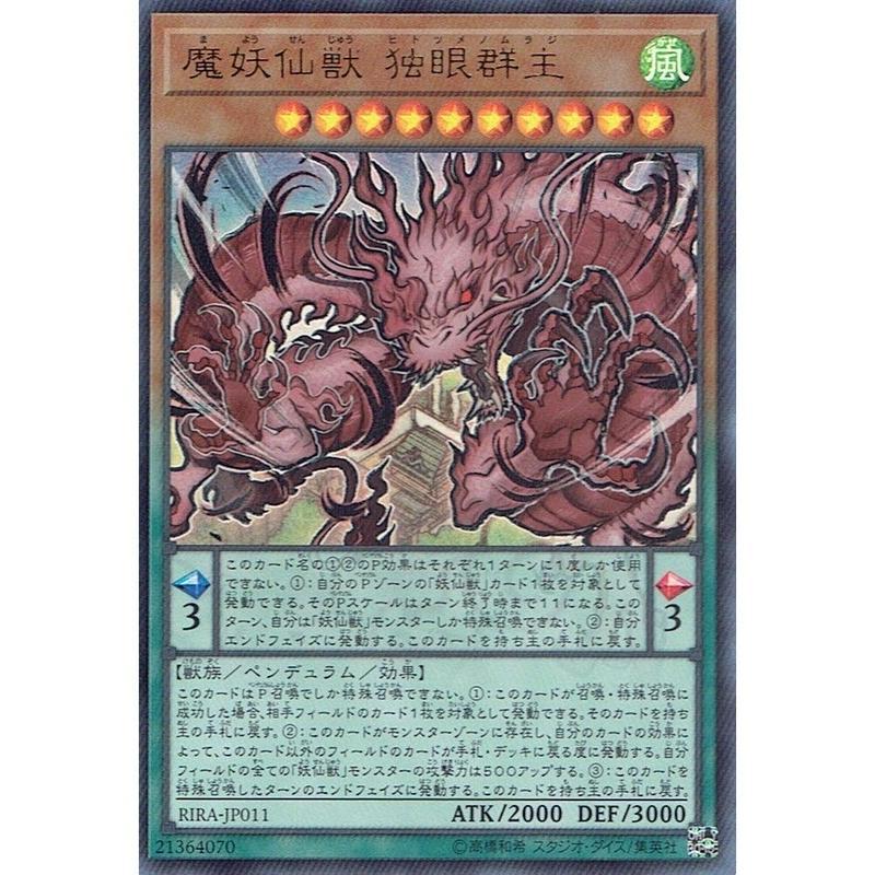 日本語版 RIRA-JP011 海外未発売 魔妖仙獣 独眼群主 (ウルトラレア)