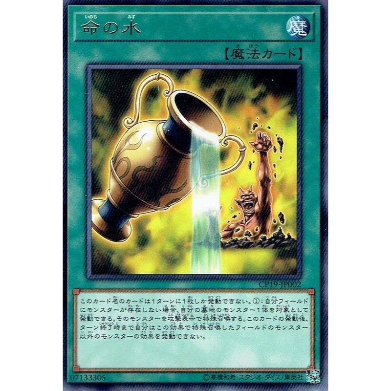 日本語版 CP19-JP002 海外未発売 命の水 (レア)