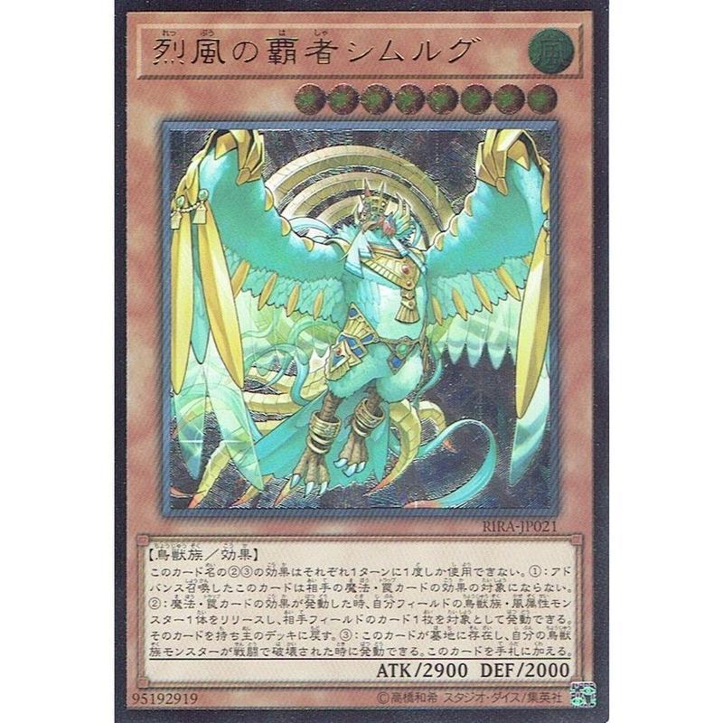 日本語版 RIRA-JP021 海外未発売 烈風の覇者シムルグ (アルティメットレア)