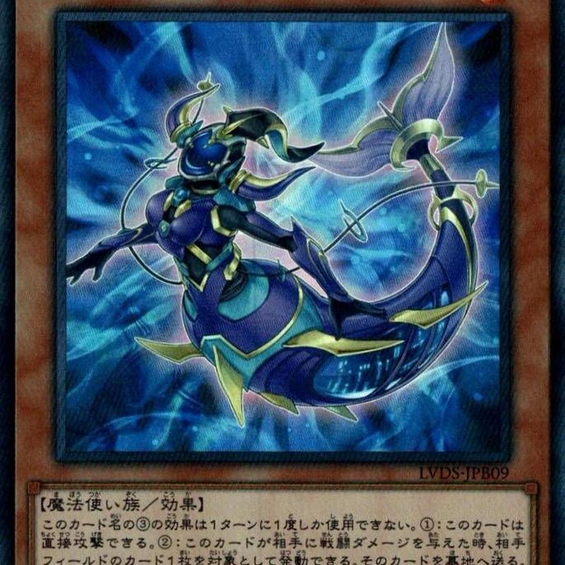 日本語版 LVDS-JPB09 Altergeist Meluseek オルターガイスト・メリュシーク (スーパーレア)