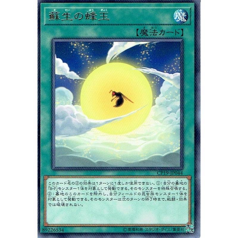 日本語版 CP19-JP044 海外未発売 蘇生の蜂玉 (レア)