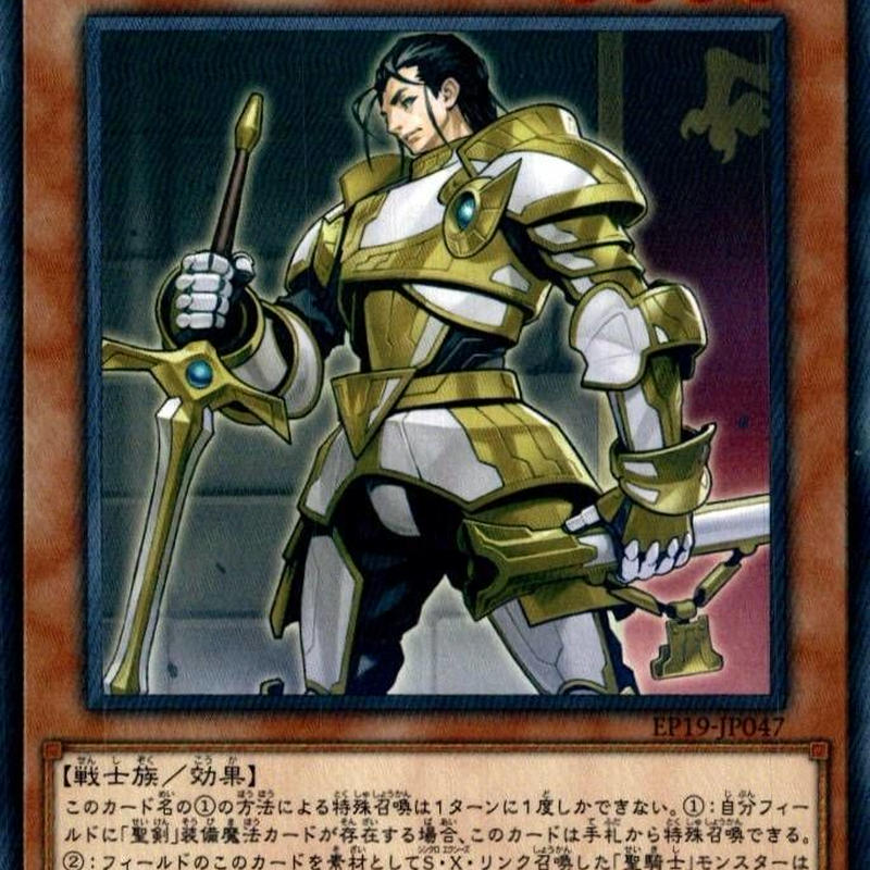 《聖騎士せいきしコルネウス/Noble Knight Custennin》
