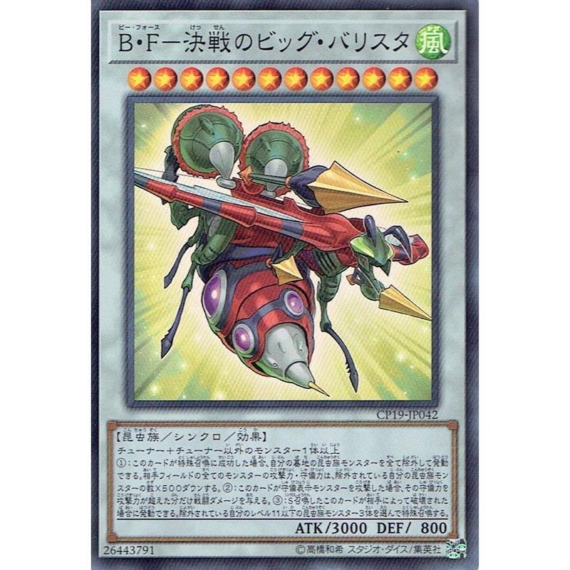 日本語版 CP19-JP042 海外未発売 B・F-決戦のビッグ・バリスタ (スーパーレア)