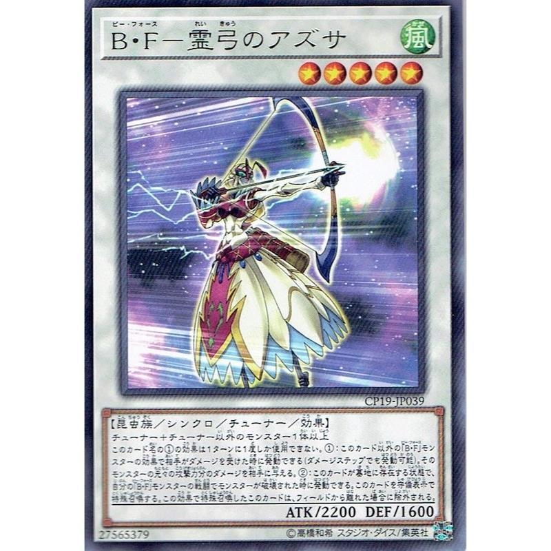 日本語版 CP19-JP039 海外未発売 B・F-霊弓のアズサ (レア)