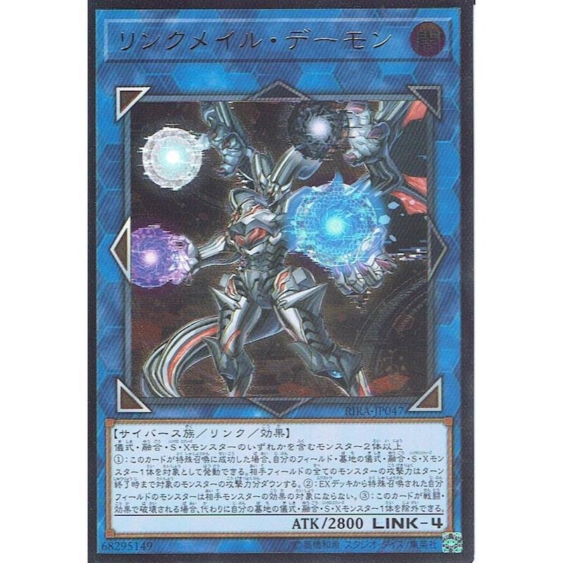 日本語版 RIRA-JP047 海外未発売 リンクメイル・デーモン (アルティメットレア)