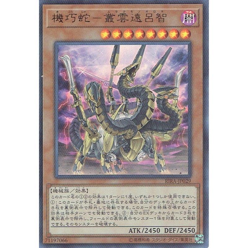 日本語版 RIRA-JP029 海外未発売 機巧蛇-叢雲遠呂智 (ウルトラレア)