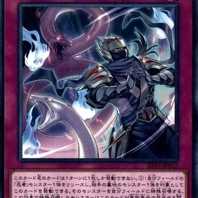 《忍法にんぽう 妖変化ようへんげの術じゅつ/Ninjitsu Art of Mirage-Transformation》 †