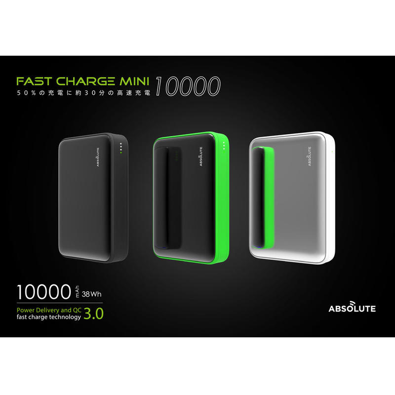 ABSOLUTE・Fast Charge mini 10000|Type-C PD・QC3.0搭載モバイルバッテリー