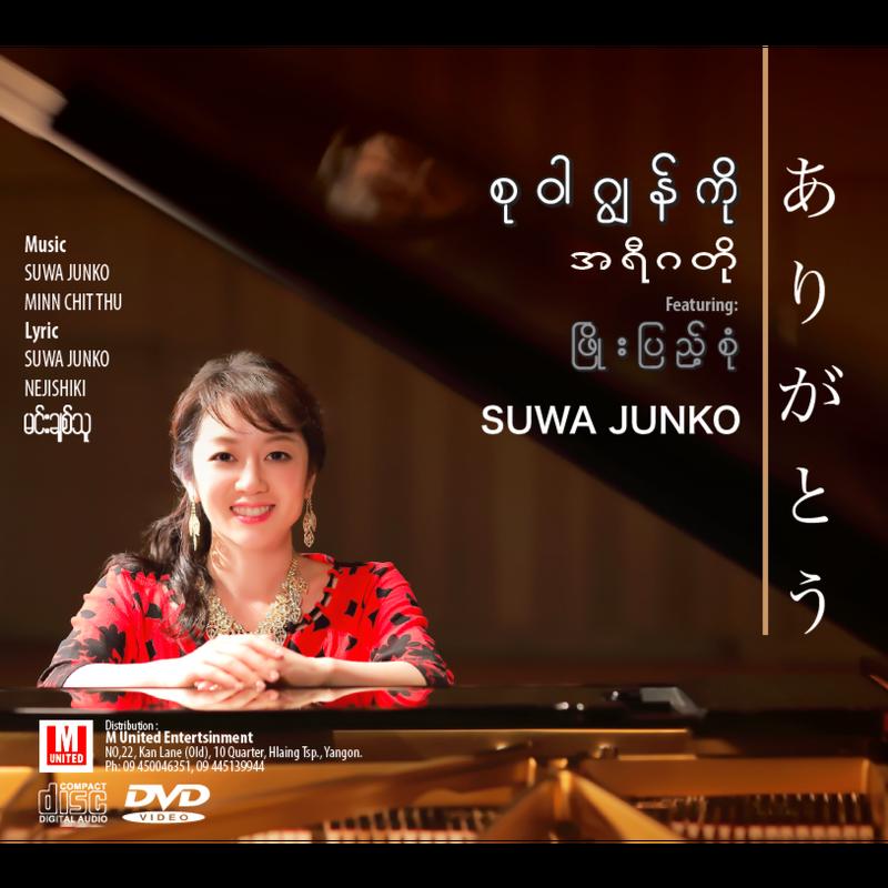 SUWA JUNKO arigato-ありがとう-