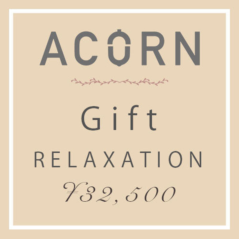 ACORN private salon Gift 「Relaxation」
