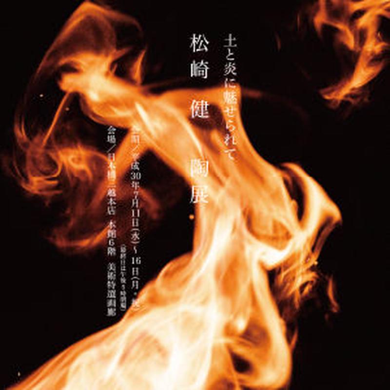 土と炎に魅せられて 松崎 健 陶展